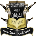 Alwiya_al-Furqan_Logo