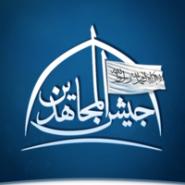 Army_of_Mujahedeen_logo