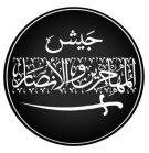 Jaish_al-Muhajireen_wal-Ansar
