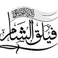 Sham_Legion_Logo.jpeg